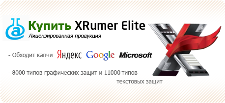 Прогон сайта по базам torrent xrumer 7 elite trial version crack