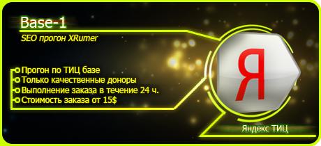 Прогонка xrumer Лысьва украине услуги а продвижение сайта киев